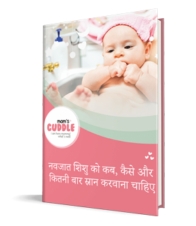 Baby Bath Newsletter